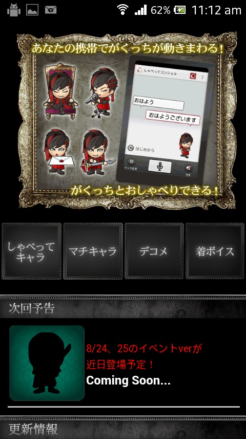 Screenshot_2013-08-18-11-12-24