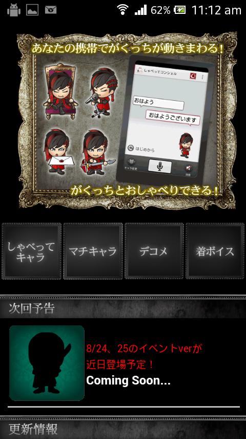 Screenshot_2013-08-18-11-12-24