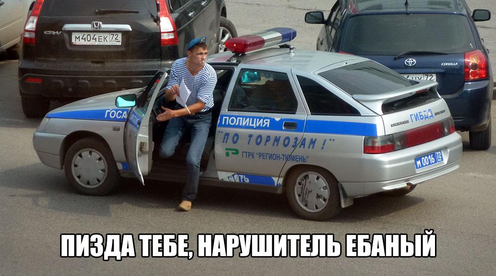 десантник полицейский