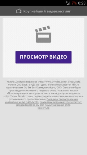 обман мтс 24video.com