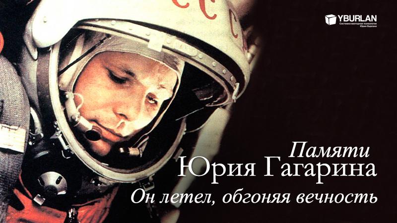 Krasnyj-Ikar-Jurij-Gagarin