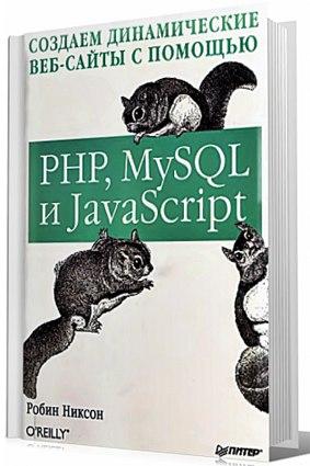 Робин Никсон -  Создаем динамические веб-сайты с помощью PHP, MySQL и JavaScript 2011
