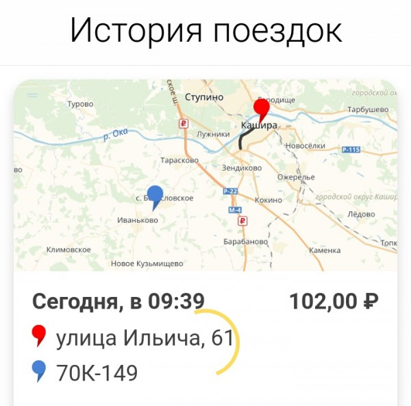 Screenshot_2018-04-28-13-48-19-609_ru.yandex.taxi.png