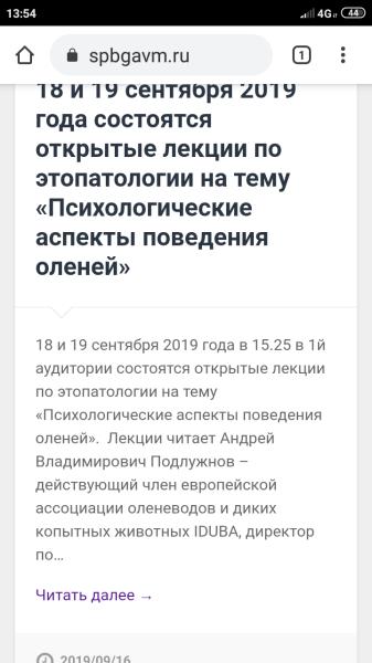 Screenshot_2019-09-18-13-54-26-349_com.android.chrome