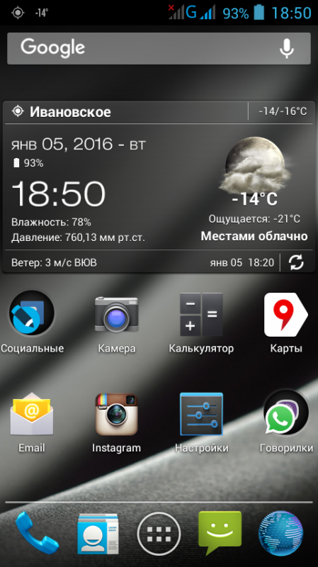 Screenshot_2016-01-05-18-50-15