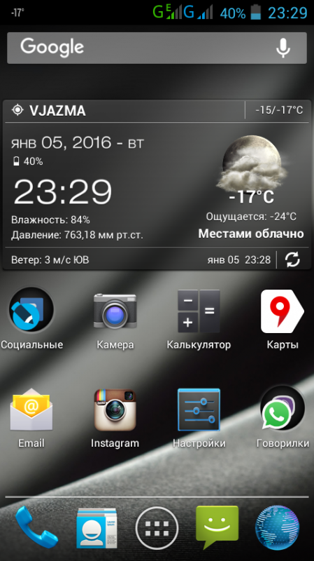 Screenshot_2016-01-05-23-29-22