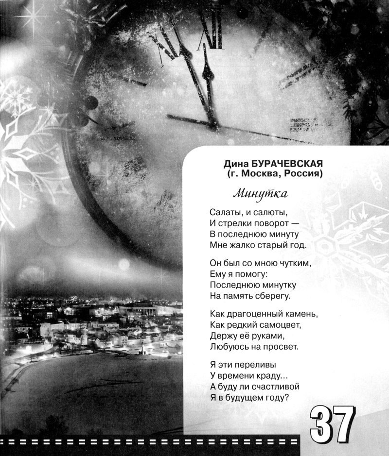 Rukzak_12_2013_800