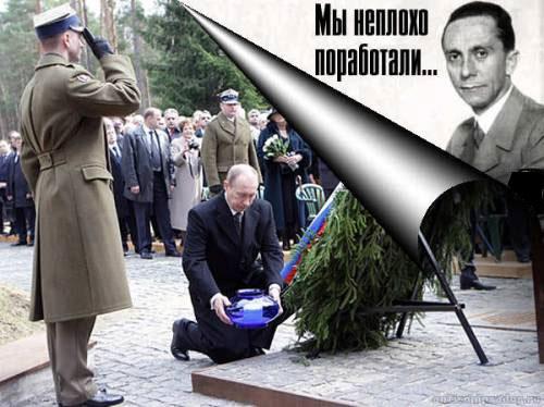 путин-геббельс