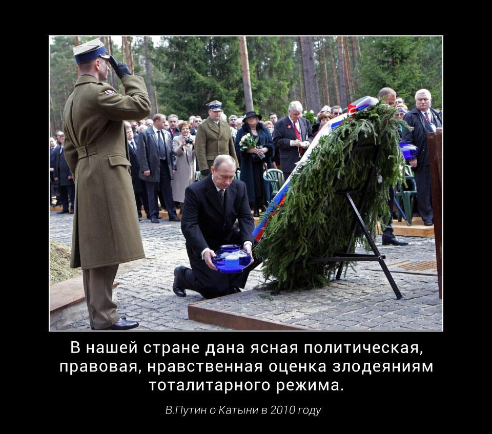 катынь_01