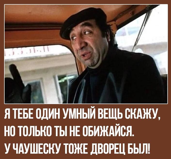 чаушеску