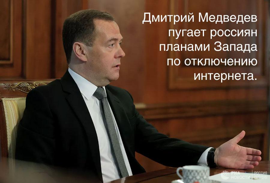 медведев-интернет_01