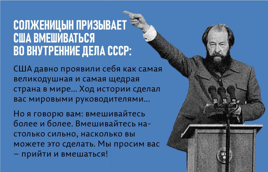Солженицын-призывает-сша