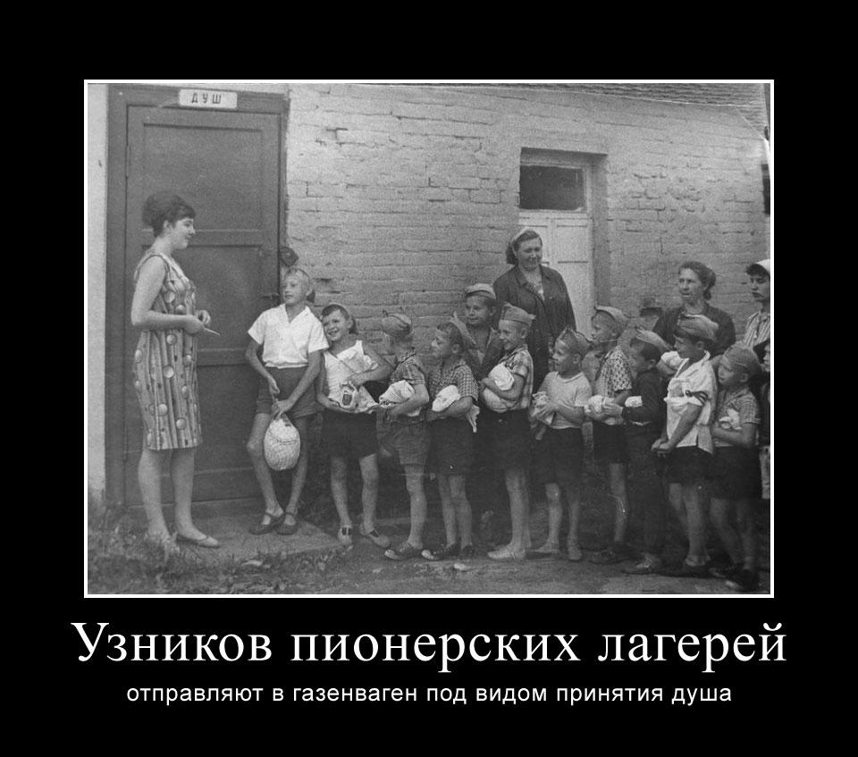 узники-пионерских-лагерей