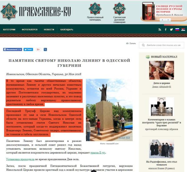 РПЦ солидарно с нашими врагами и ведет подрывную работу в России