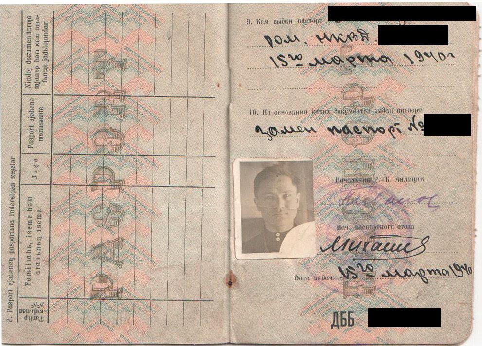 _паспорт деда_01