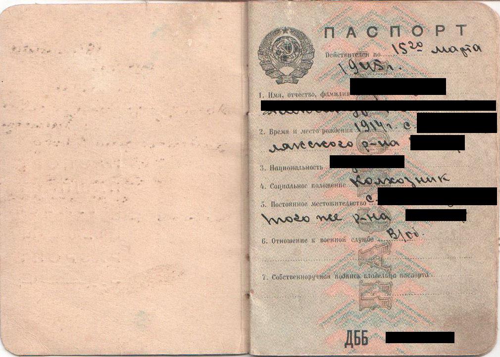 _паспорт деда