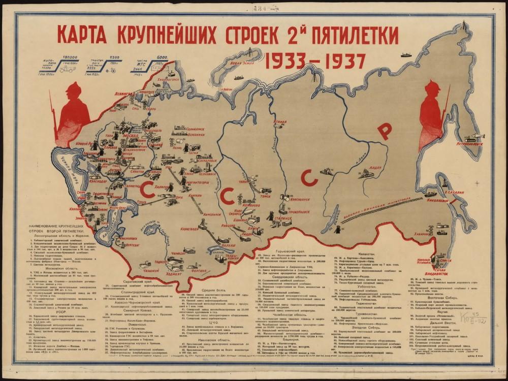 _Карта крупнейших строек 2 пятилетки