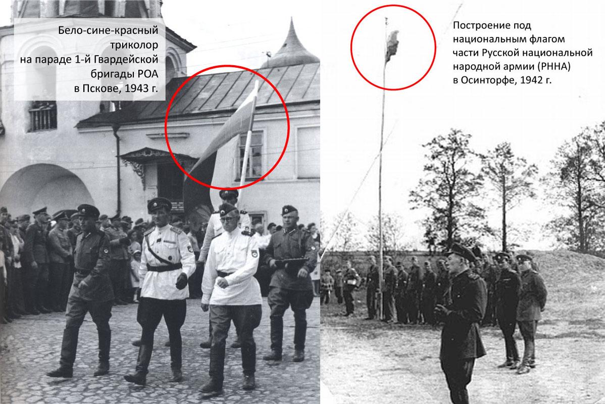 под каким флагом воевала армия власова фото скольжения, шаги месте