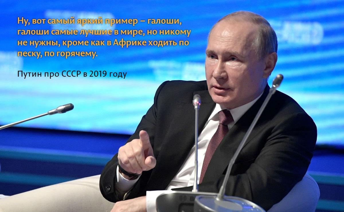 Путин-про-СССР-в-2019-году