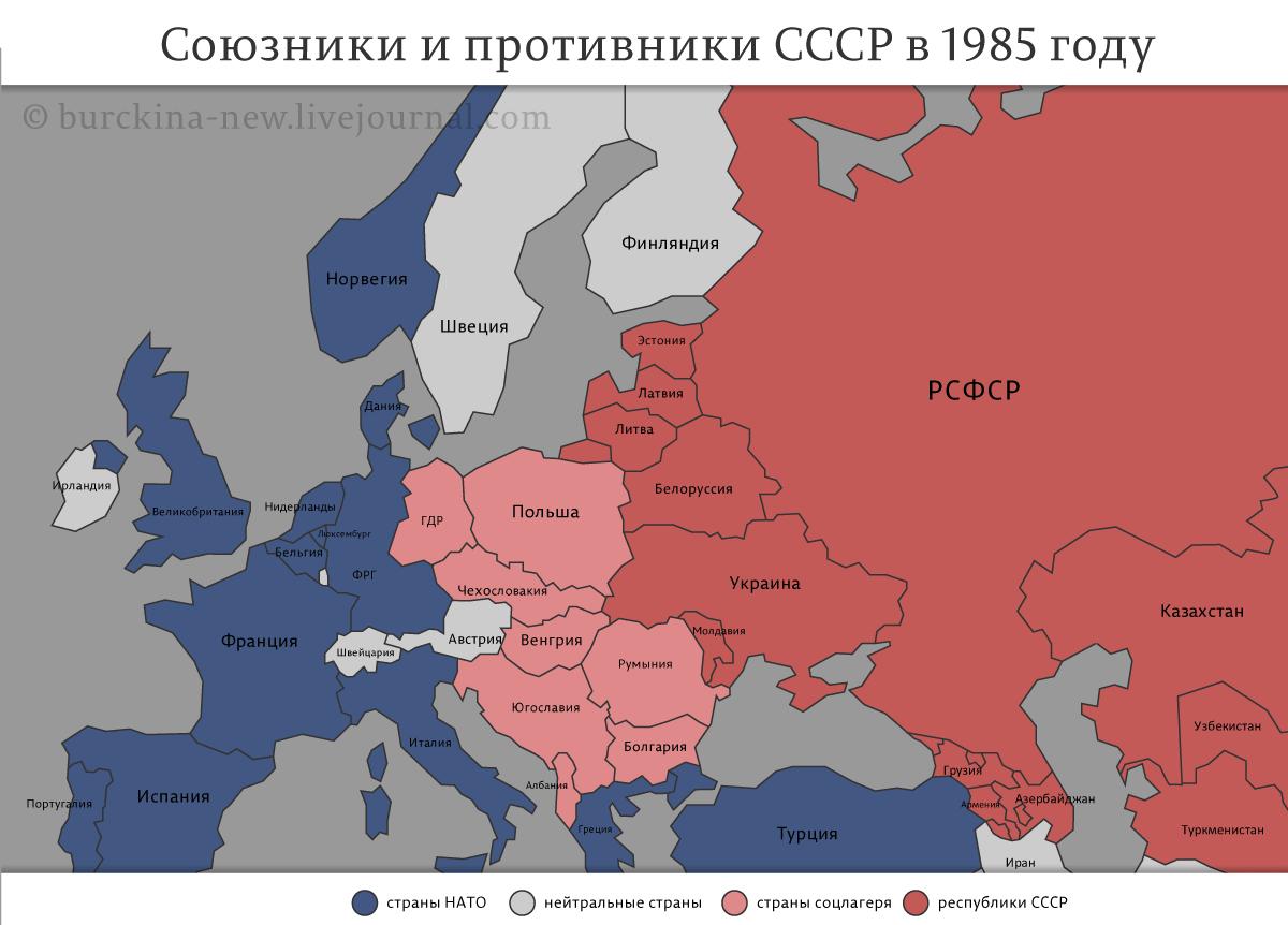 карта-союзники-и-противники-СССР-в-1985-году