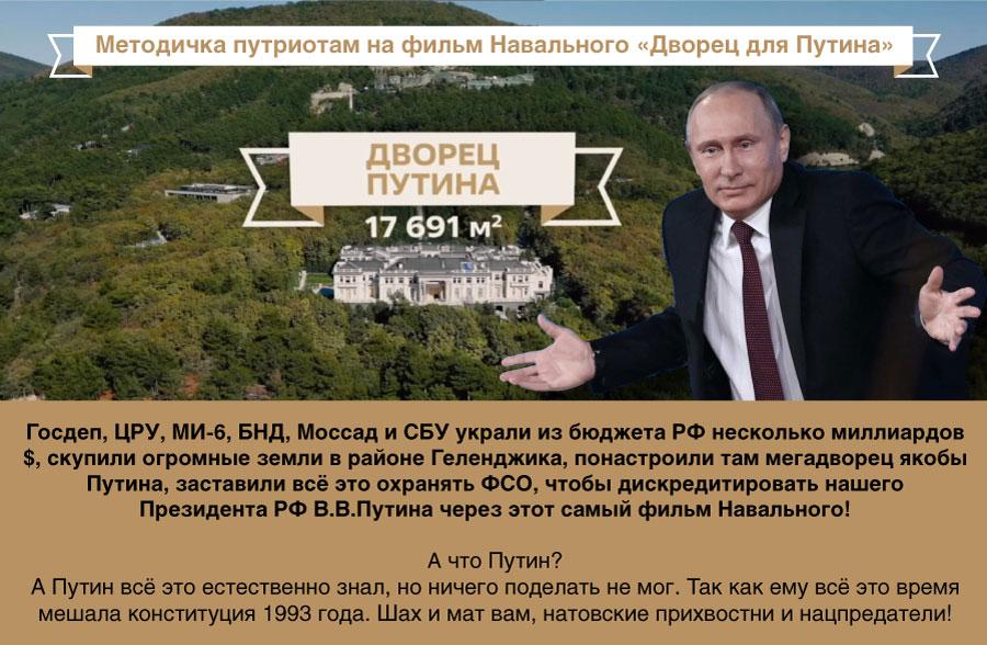Методичка-путриотам-на-фильм-Навального-Дворец-для-Путина