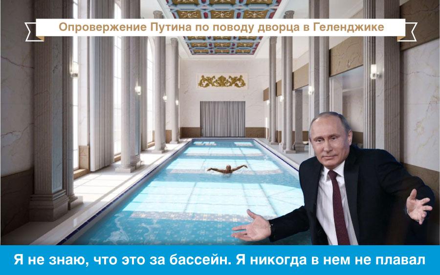 Я-не-знаю,-что-это-за-бассейн.-Я-никогда-в-нем-не-плавал