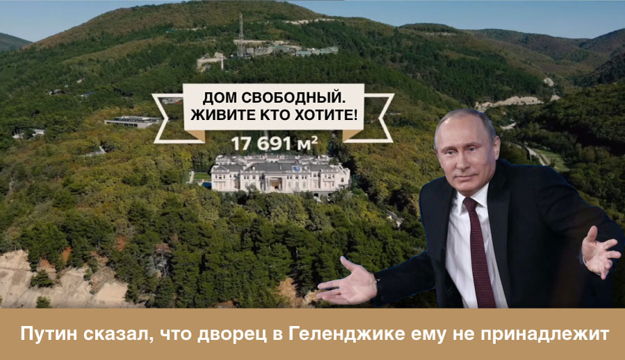 Путин-сказал,-что-дворец-в-Геленджике-ему-не-принадлежит