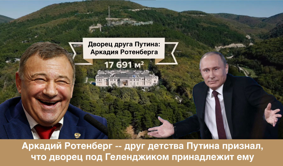 Аркадий-Ротенберг----друг-детства-Путина-признал