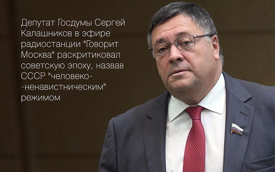 калашников лдпр ссср