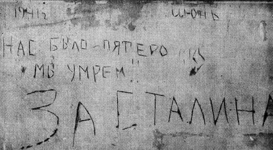 за сталина