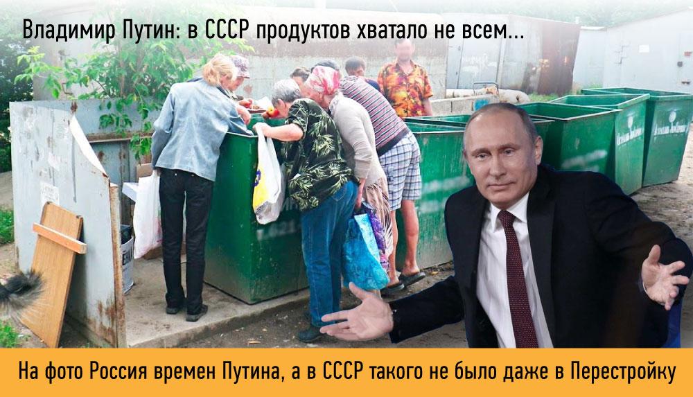 в-СССР-продуктов-хватало-не-всем