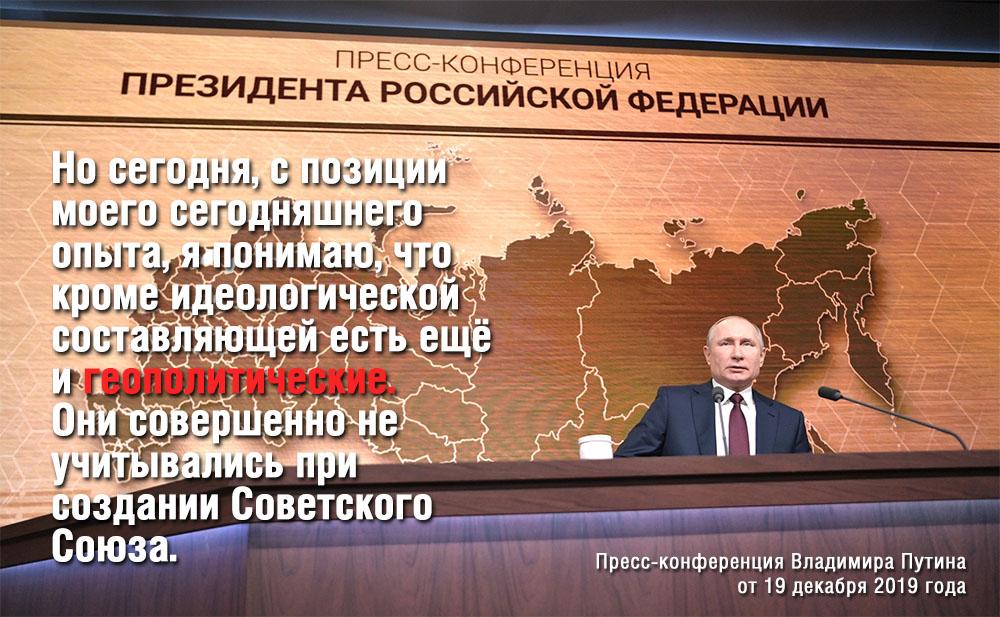 путин геополитика