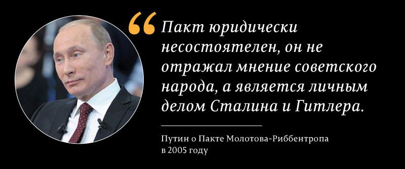 Путин-пакт-2005