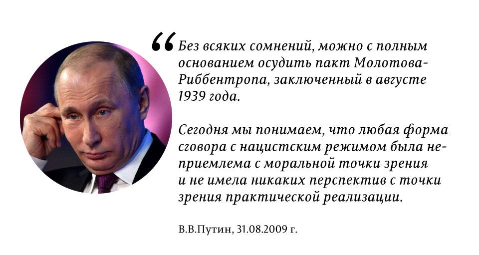 путин-пакт 2009