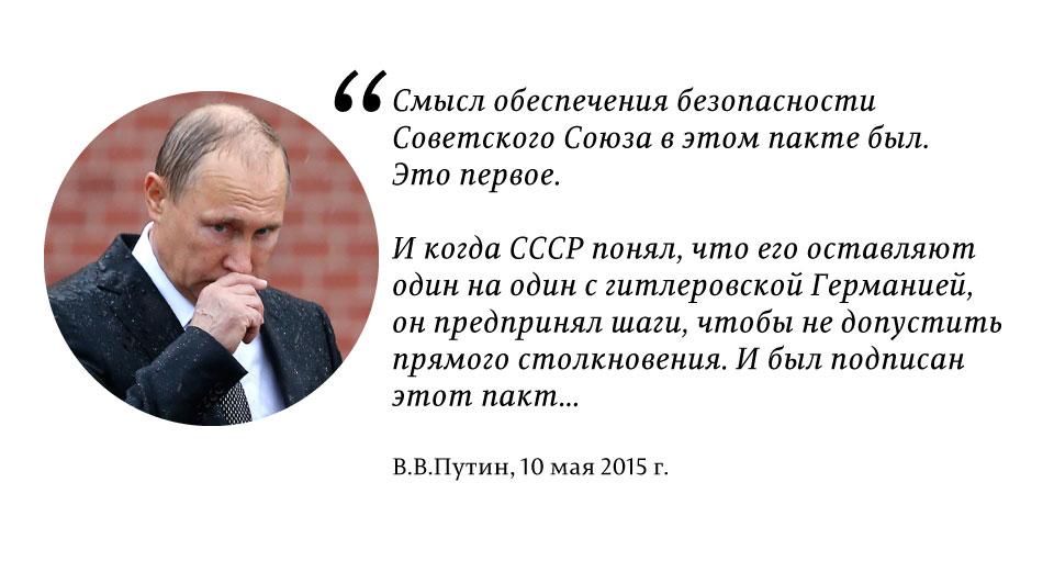 путин-пакт-2015