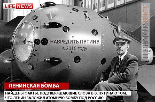 путин бомба ленин