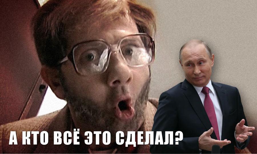 А-КТО-ВСЁ-ЭТО-СДЕЛАЛ