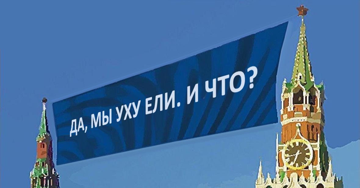 Единая Россия опять объелась ухи, сравнивая россиян с баранами