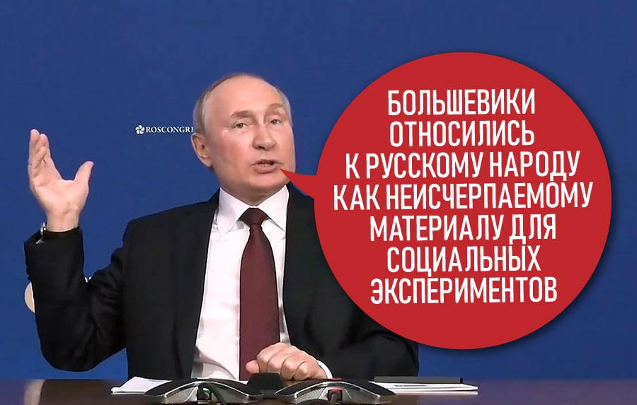 русские-большевики-эксперимент-социальный