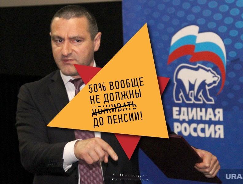 единая россия_ильтяков