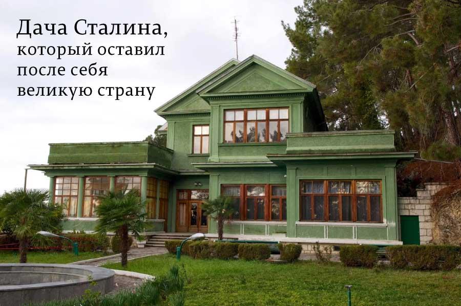 Дача-Сталина