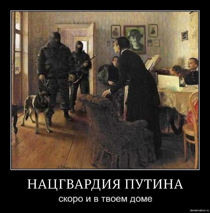 НАЦГВАРДИЯ-ПУТИНА