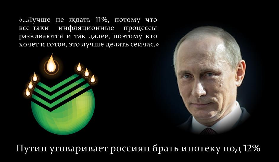 Путин-уговаривает-россиян-брать-ипотеку-под-12%