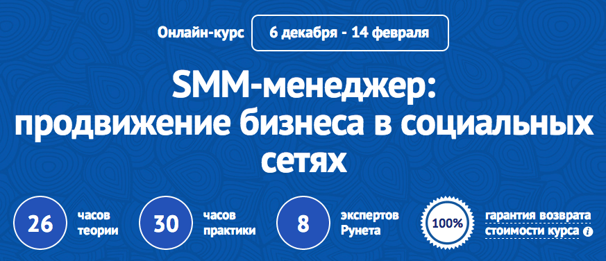 Курс SMM-менеджера