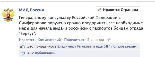 МИД России выдает паспорта бойцам Беркута