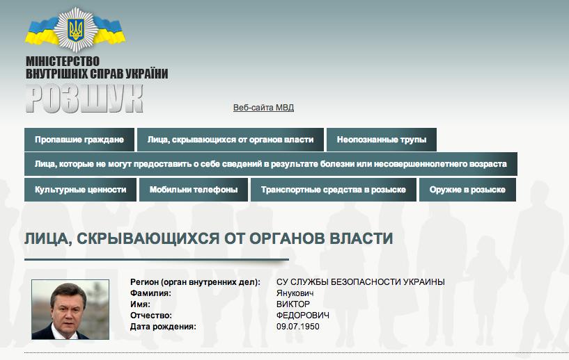 Янукович объявлен в розыск