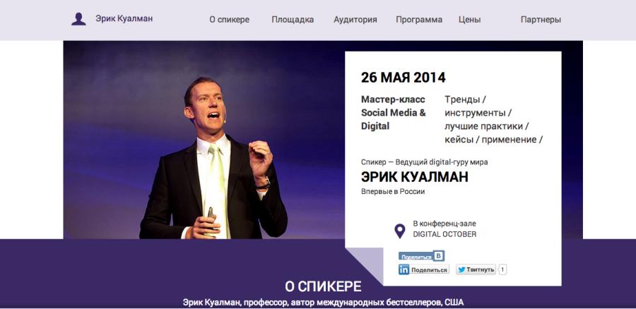 Снимок экрана 2014-04-16 в 17.08.30