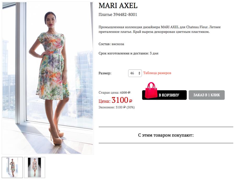 летнее платьице от прекрасной Mari Axel