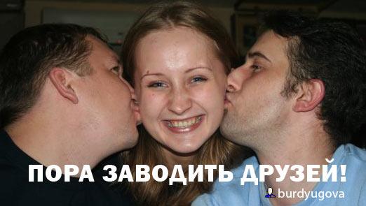 Френдинг в честь дня поцелуев