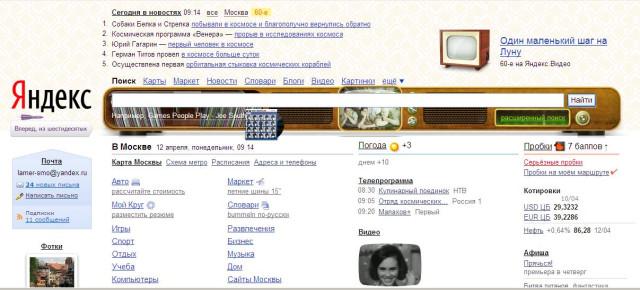 Яндекс в 60е